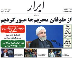 صفحه اول روزنامه های سیاسی اقتصادی و اجتماعی سراسری کشور چاپ 23 مهر