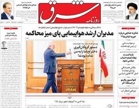 صفحه اول روزنامه های سیاسی اقتصادی و اجتماعی سراسری کشور چاپ 24 مهر