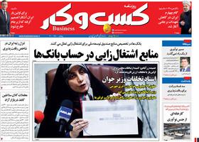 صفحه اول روزنامه های سیاسی اقتصادی و اجتماعی سراسری کشور چاپ 16 آبان