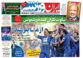 صفحه اول روزنامه های ورزشی چاپ 16 آبان