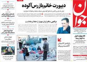 صفحه اول روزنامه های سیاسی اقتصادی و اجتماعی سراسری کشور چاپ 18 آبان