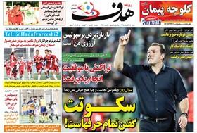 صفحه اول روزنامه های ورزشی چاپ 18 آبان
