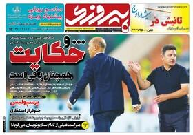 صفحه اول روزنامه های ورزشی چاپ 19 آبان