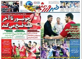 صفحه اول روزنامه های ورزشی چاپ 21 آبان