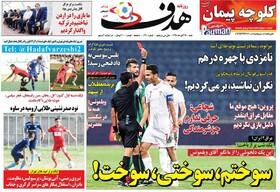 صفحه اول روزنامه های ورزشی چاپ 25 آبان