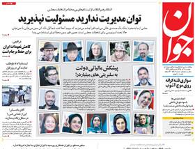 صفحه اول روزنامه های سیاسی اقتصادی و اجتماعی سراسری کشور چاپ 11 آذر