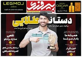 صفحه اول روزنامه های ورزشی چاپ 11 آذر