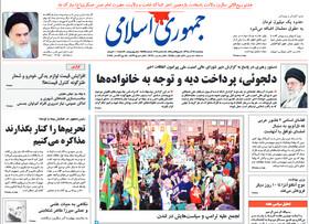 صفحه اول روزنامه های سیاسی اقتصادی و اجتماعی سراسری کشور چاپ 14 آذر