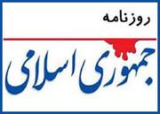 روزنامه جمهوری اسلامی:وقتی قانون اساسی رعایت نمی شود،یک روحانی متدین خادم و اهل مبارزه هم ردصلاحیت می شود