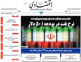صفحه اول روزنامه های سیاسی اقتصادی و اجتماعی سراسری کشور چاپ 19 آذر