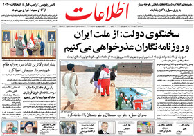 صفحه اول روزنامه های سیاسی اقتصادی و اجتماعی سراسری کشور چاپ 24 دی