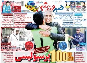 صفحه اول روزنامه های ورزشی چاپ 24 دی