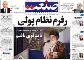 صفحه اول روزنامه های سیاسی اقتصادی و اجتماعی سراسری کشور چاپ 28 دی