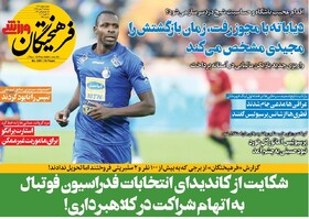 صفحه اول روزنامه های ورزشی چاپ 24 بهمن