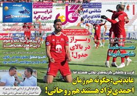 صفحه اول روزنامه های ورزشی چاپ 26 بهمن