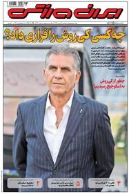 صفحه اول روزنامه های ورزشی چاپ 27 بهمن
