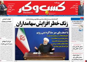 صفحه اول روزنامه های سیاسی اقتصادی و اجتماعی سراسری کشور چاپ 28بهمن