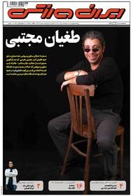 صفحه اول روزنامه های ورزشی چاپ 28 بهمن