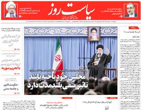 صفحه اول روزنامه های سیاسی اقتصادی و اجتماعی سراسری کشور چاپ 30بهمن