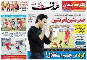 صفحه اول روزنامه های ورزشی چاپ 30 بهمن