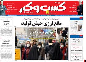 صفحه اول روزنامه های سیاسی اقتصادی و اجتماعی سراسری کشور چاپ 18فروردین