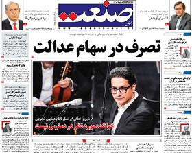 صفحه اول روزنامه های سیاسی اقتصادی و اجتماعی سراسری کشور چاپ 6 خرداد