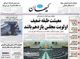صفحه اول روزنامه های سیاسی اقتصادی و اجتماعی سراسری کشور چاپ 8 خرداد
