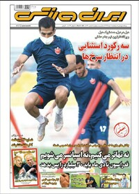 صفحه اول روزنامه های ورزشی چاپ 8 خرداد