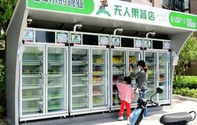 (تصاویر) فروشگاهی در جینگسو در چین که بصورت خودرویی مشتری ها از آن خرید می کنند و فروشنده ندارد