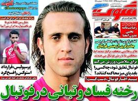 صفحه اول روزنامه های ورزشی چاپ 11 خرداد