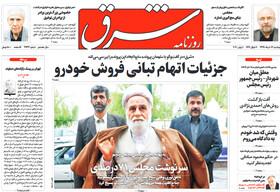 صفحه اول روزنامه های سیاسی اقتصادی و اجتماعی سراسری کشور چاپ 12 خرداد