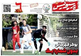 صفحه اول روزنامه های ورزشی چاپ 17 خرداد