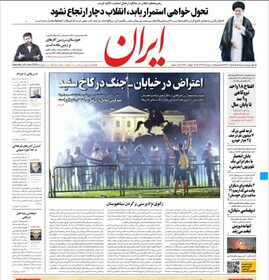 صفحه اول روزنامه های سیاسی اقتصادی و اجتماعی سراسری کشور چاپ 17 خرداد