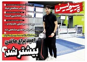 صفحه اول روزنامه های ورزشی چاپ 26 خرداد