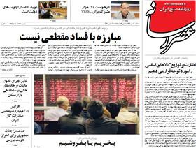 صفحه اول روزنامه های سیاسی اقتصادی و اجتماعی سراسری کشور چاپ 10 تیر