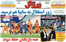 صفحه اول روزنامه های ورزشی چاپ 10 تیر