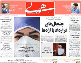 صفحه اول روزنامه های سیاسی اقتصادی و اجتماعی سراسری کشور چاپ 11 تیر