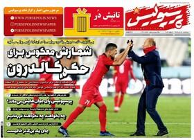 صفحه اول روزنامه های ورزشی چاپ 12 تیر