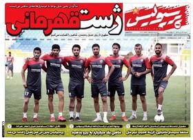 صفحه اول روزنامه های ورزشی چاپ 14 تیر