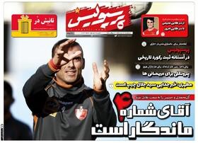 صفحه اول روزنامه های ورزشی چاپ 17 تیر