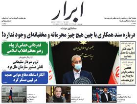 صفحه اول روزنامه های سیاسی اقتصادی و اجتماعی سراسری کشور چاپ 18 تیر