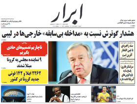 صفحه اول روزنامه های سیاسی اقتصادی و اجتماعی سراسری کشور چاپ 21 تیر