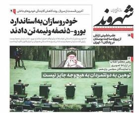صفحه اول روزنامه های سیاسی اقتصادی و اجتماعی سراسری کشور چاپ 23 تیر