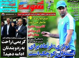 صفحه اول روزنامه های ورزشی چاپ 25 تیر