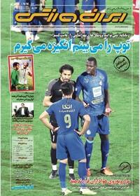 صفحه اول روزنامه های ورزشی چاپ 26 تیر