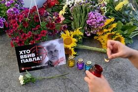 (تصاویر) یادبود پاول شرمت روزنامه نگار اکراینی که در انفجار بمب در سال 201 کشته شد