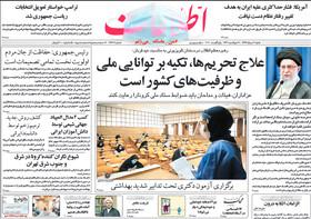 صفحه اول روزنامه های سیاسی اقتصادی و اجتماعی سراسری کشور چاپ 11 مرداد