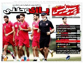 صفحه اول روزنامه های ورزشی چاپ 11 مرداد