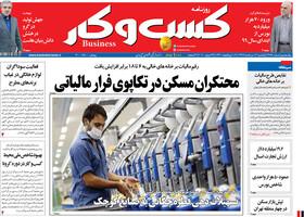 صفحه اول روزنامه های سیاسی اقتصادی و اجتماعی سراسری کشور چاپ 12 مرداد