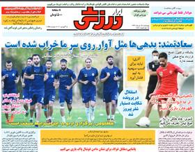 صفحه اول روزنامه های ورزشی چاپ 15مرداد